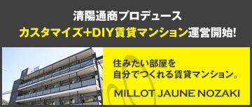 住みたい部屋を自分でつくれる賃貸マンション MAILLOT JAUNE NOZAKI