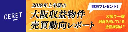 2018年上半期の[大阪収支物件 売買動向レポート]無料プレゼント