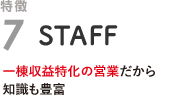 特徴7 STAFF