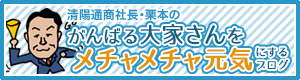 清陽通商社長・栗本の「がんばる大家さんを メチャメチャ元気にするブログ」