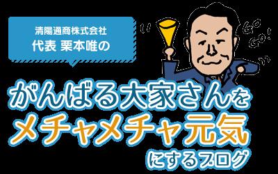 清陽通商株式会社 代表 栗本唯の「がんばる大家さんをメチャメチャ元気にするブログ」