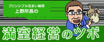 プリンシプル住まい総研 上野所長の「満室経営のツボ」