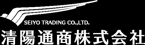 清陽通商株式会社
