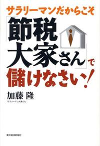 「サラリーマンだからこそ「節税大家さん」で儲けなさい!」(東洋経済新報社)