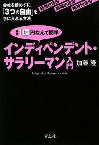 「資産1億円なんて簡単 インディペンデント・サラリーマン入門」(青志社)