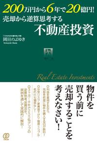 「200万円から6年で20億円!売却から逆算思考する不動産投資」