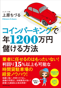 コインパーキングで年1200万円儲ける方法(ダイヤモンド社)