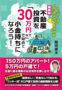 """<最新版>不動産投資を「30万円以下」で始めて小金持ちになろう! ―ワッキー流・""""超"""