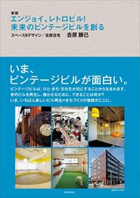 「新版 エンジョイレトロビル!未来のビンテージビルを創る」(2013年改訂)